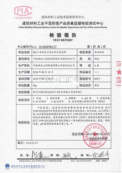 KH-3型高分子复合水泥发泡剂检测报告-2(926.jpg