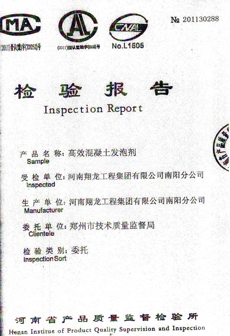 发泡剂检验报告.jpg