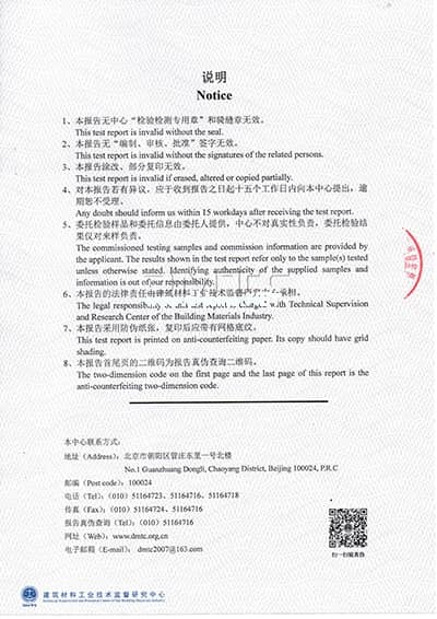 KH-3型高分子复合水泥发泡剂检测报告-4(926.jpg