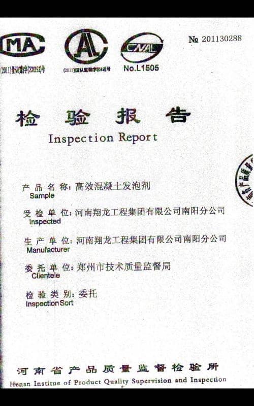 发泡剂检验报告